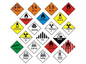深圳危险化学品经营许可证申请条件详解