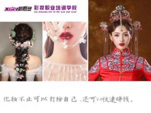 蚌埠影楼化妆师学习新娘化妆师培训专业化妆培训
