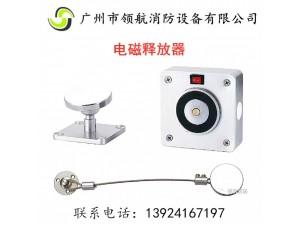 电磁释放器