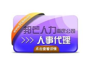 重庆人事代理就找邦芒人力_遍布全国160+分公司
