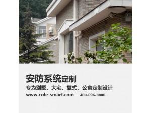 别墅智能家居安防监控报警门禁系统设计与安装