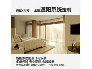 别墅智能家居电动窗帘遮阳控制系统定制