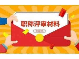 2019年陕西省职称评定有什么优点和作用详细说明