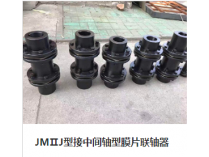 泊头市玖达传动机械专业生产JMIIJ型中间轴型膜片联轴器