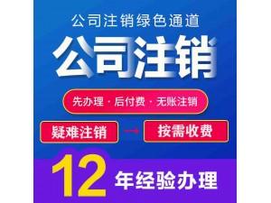 重庆城口县小规模公司注销怎么注销 无账注销绿色通道