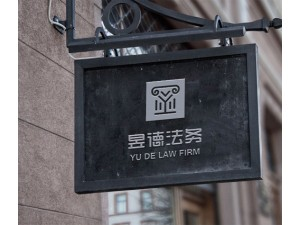 """昱德法务 诚招代理商 轻松年入百万  """"互联网+""""创业黑马"""