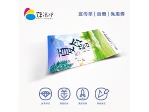 惠州彩页单页宣传单张印刷一张印刷多少钱