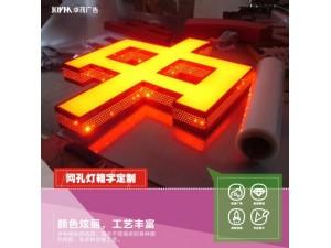 惠州广告店铺招牌制作:网孔LED发光字制作