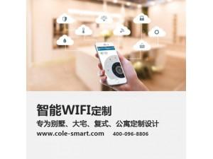 智能家居别墅公寓全宅网络覆盖智能系统WIFI装修设计