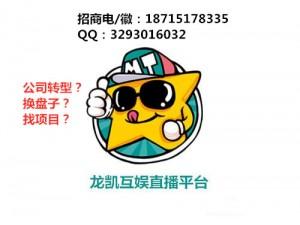 呦呦直播招商加盟 龙凯互娱平台总部