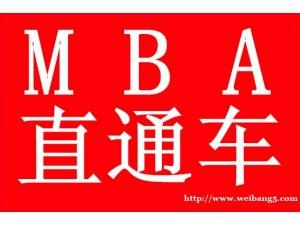 在职研究生MBA双证(强化辅导班)协议保通过
