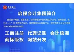 洛阳代理记账150元、洛阳记账报税,办理营业执照