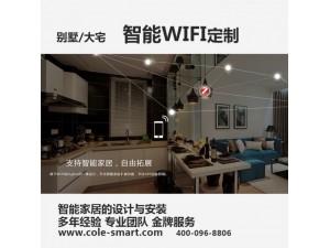 公寓全宅网络覆盖智能系统WIFI装修