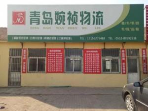 胶州到北京 货运 整车零担  搬家服务 天天发车