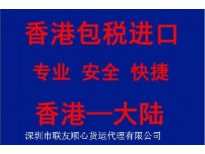 广东发货物到香港的中港进出口物流