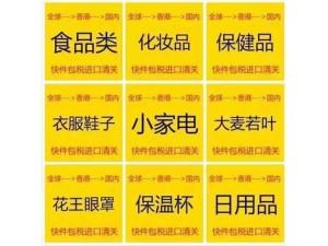 深圳出口香港报关