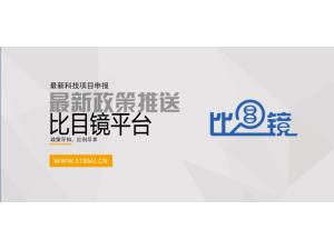 2019年广州市高新技术产品认定时间