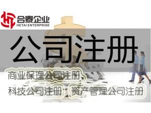 珠三角九市注册公司如何选择类型