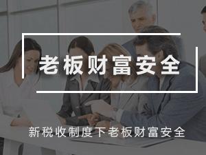 邱庆剑节税工程,财务管理课程