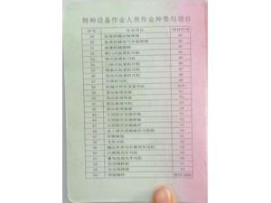 重庆考行车证去哪点