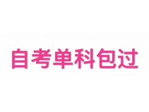 2019邯郸自考本科报名中