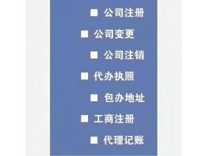 专业工商注册一站式服务平台