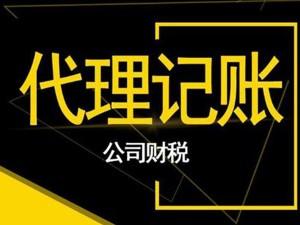 郑州注册公司 郑州公司注册流程 郑州哪家财务公司好