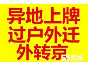 北京车指标出租,外迁,京牌咨询,居住卡