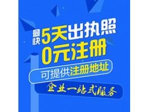 重庆渝中区菜园坝没地址可注册公司吗 免费注册+提供地址