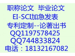 隧道类ei中文期刊投稿,交通运输类ei核心期刊发表