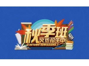 钦州壹环球秋季班正在报名中 全新课程 9月开启