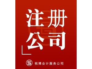 代理记账商标注册公司注册