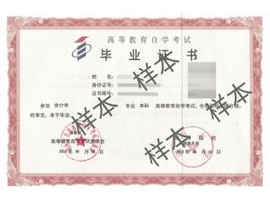 广州大学自学考试 文博通教育签约一年半毕业 有本科学位