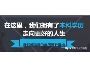 深圳奋飞教育,限初中以上学历,报名大专本科一年即可考完毕业