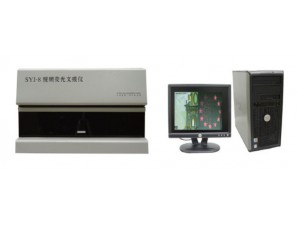 SYJ-8视频荧光文检仪