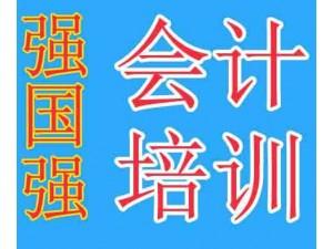 顺义会计班财会培训学校城区便民街石园南彩杨镇招生