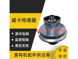 盾构机配件 wika威卡注浆压力传感器 现货供应型号齐全