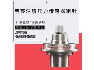 盾构机配件宝莎注浆压力传感器粗针现货高品质高质量