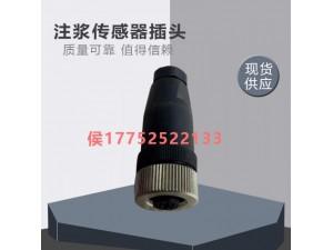 盾构机配件注浆传感器插头 现货供应型号齐全