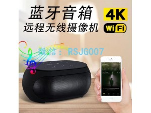 1080p蓝牙音响高清摄像机无线wifi迷你监控摄像头