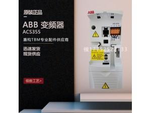 盾构机配件ABB变频器ACS355-03E-04A1-4现货