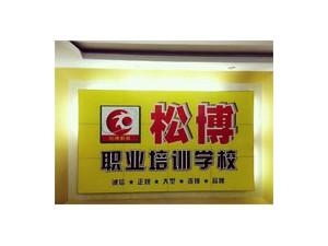 东莞市塘厦松博电脑职业培训学校