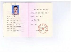 四川教师资格证考试时间