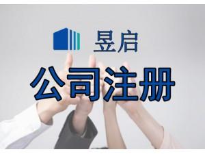 虹口区注册公司代理记账