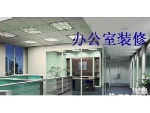 全上海 写字楼装修 局部装修 店铺 二手房翻新