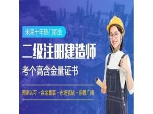石家庄二级建造师免费发放备考资料