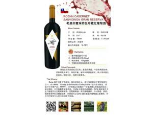 勒恩梅洛特别珍藏红葡萄酒 智利库里科山谷 公司用酒