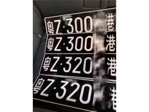 个人怎么办理粤港两地车牌