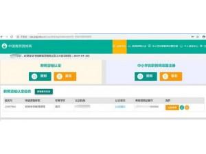 四川教师资格证书报名时间是什么时候 报名条件需要哪些