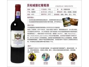 法国爱汀堡原瓶进口贝松城堡红葡萄酒批发团购